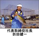 南洋水産有限会社 社長 折田健一